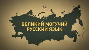русский язык онлайн