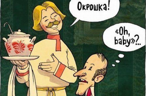 русский для иностранца