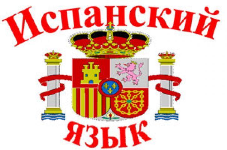 espanskiy