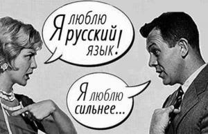 samostoyatelnoe-izuchenie-russkogo