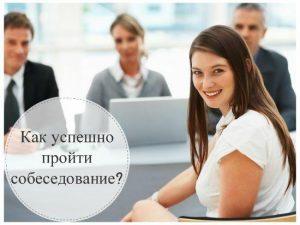 sobesedovanie-na-russkom-yazyke